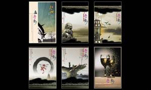 中国风水墨画册设计PSD源文件