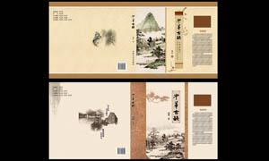 中国风古典书籍封面设计PSD分层素材