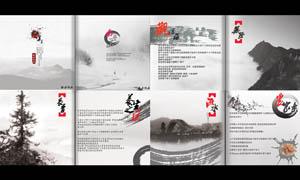中国风水墨画画册设计PSD分层素材