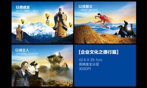 蓝色企业文化设计模板PSD源文件
