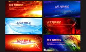 梦幻动感科技展板背景PSD分层素材