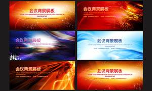 梦幻科技会议展板背景PSD分层素材