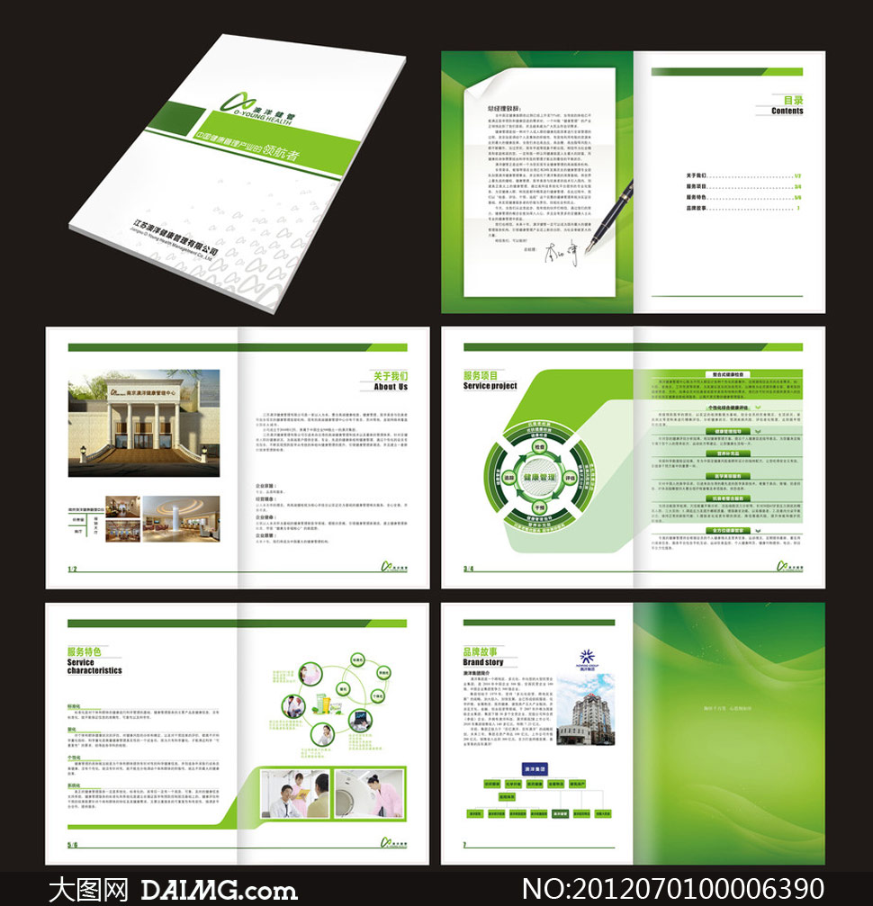 关键词: 绿色健康画册健康管理环保绿色画册医学画册体检绿色健康亚
