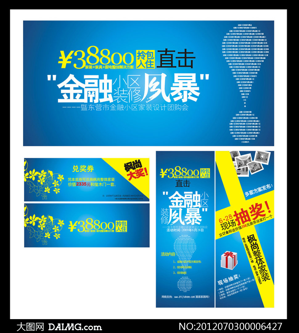 装饰公司活动促销海报矢量素材下载,cdr14 关键词: 金融风暴小区装修