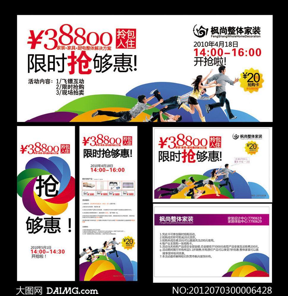 装饰公司促销海报亚博娱乐平台唯一官网授权矢量素材