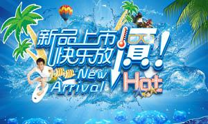 夏季新品上市促销海报PSD分层素材