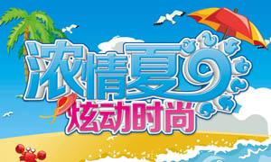 时尚夏日促销海报设计PSD源文件