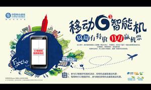 移动G3智能机海报设计PSD源文件