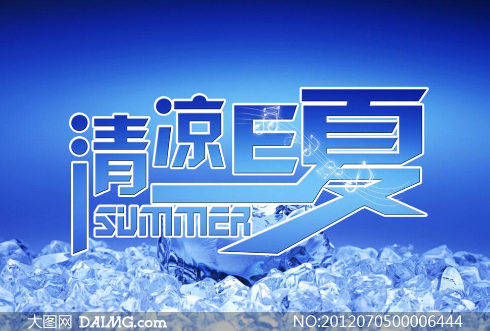 背景psd分层素材下载 关键词: 清凉e夏夏季促销清凉夏季清凉夏天冰爽