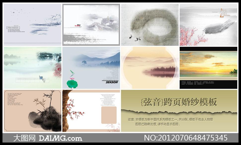 版式设计版面设计新中国风系列古典意境水墨画墨迹
