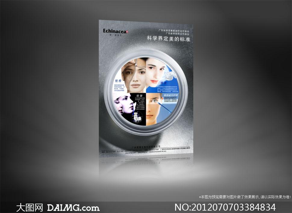 美容护肤产品宣传海报设计源文件图片