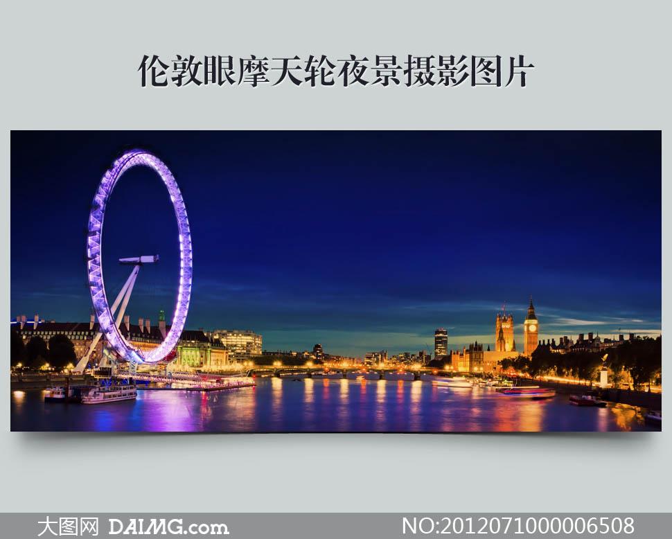 伦敦眼摩天轮英国风景名胜夜景摩天轮游乐场