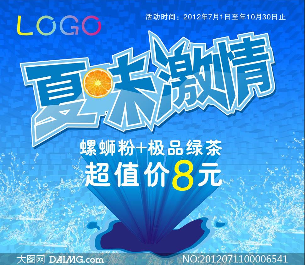 夏味蓝色素材广告设计激情矢量板书变色龙的v蓝色图片