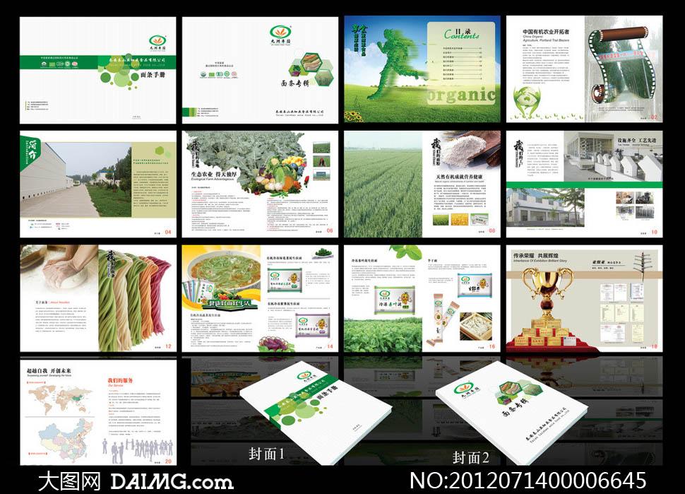 psd素材 画册设计 > 素材信息          科技企业画册模板设计psd源图片