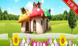 蘑菇房与草地鲜花影楼摄影背景图片