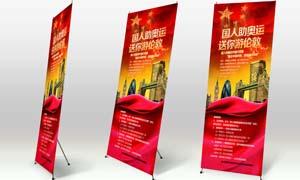中国星耀伦敦奥运会展架设计PSD源文件