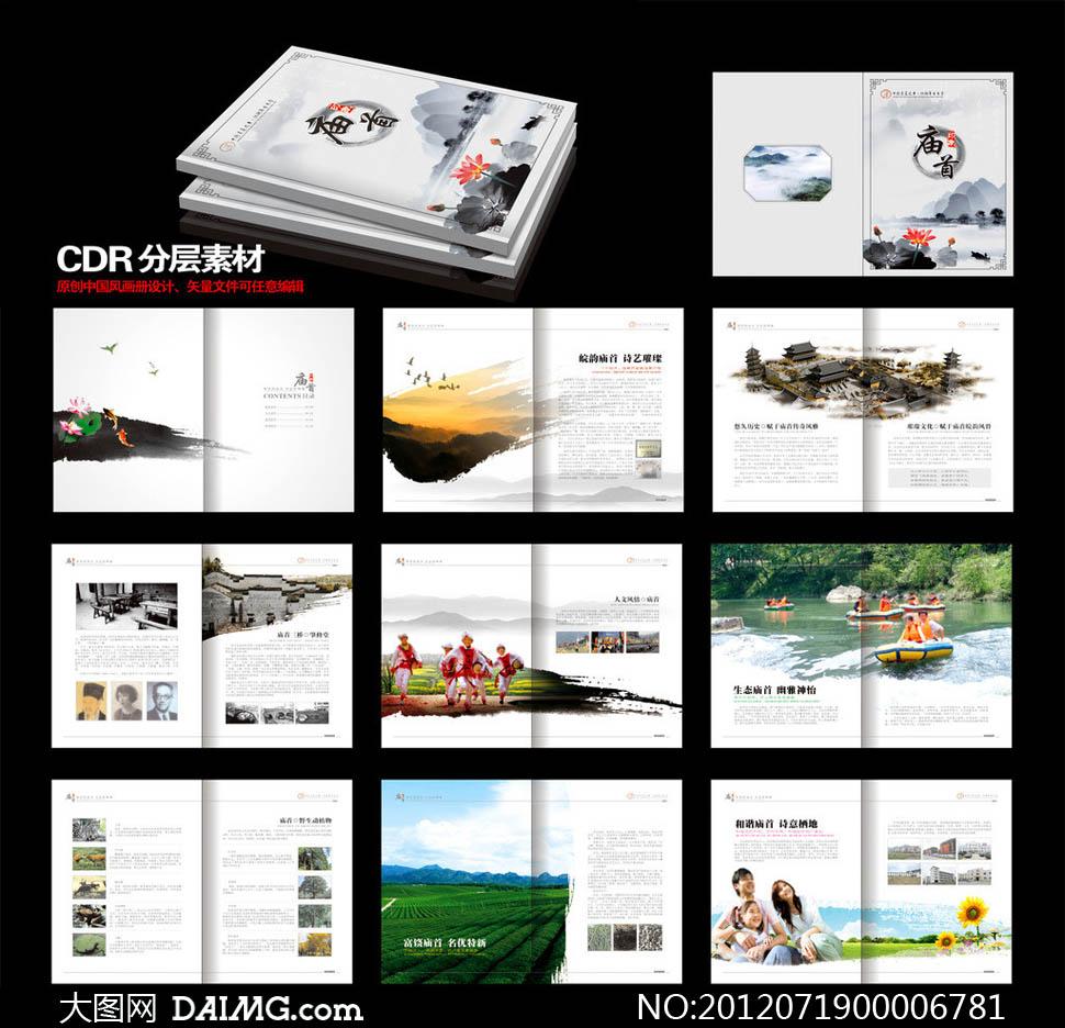中国风旅游画册模板矢量素材