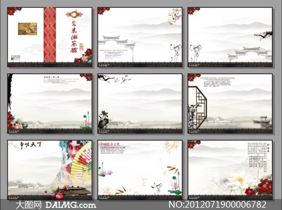 中国风画册背景设计矢量素材