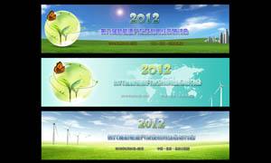 绿色清新会议背景设计PSD源文件