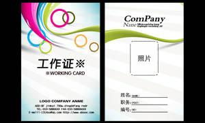 時尚炫彩工作證模板PSD源文件