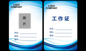 蓝色动感工作证模板PSD分层素材