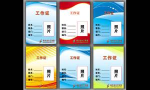 蓝色简洁工作证模板PSD源文件