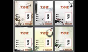 中国风工作证模板PSD源文件