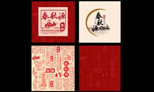 春秋源鲁锦标志和封面设计PSD源文件