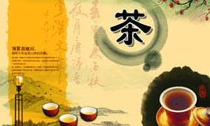 中国风茶叶广告设计PSD源文件