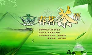 绿色茗茶活动海报设计PSD源文件