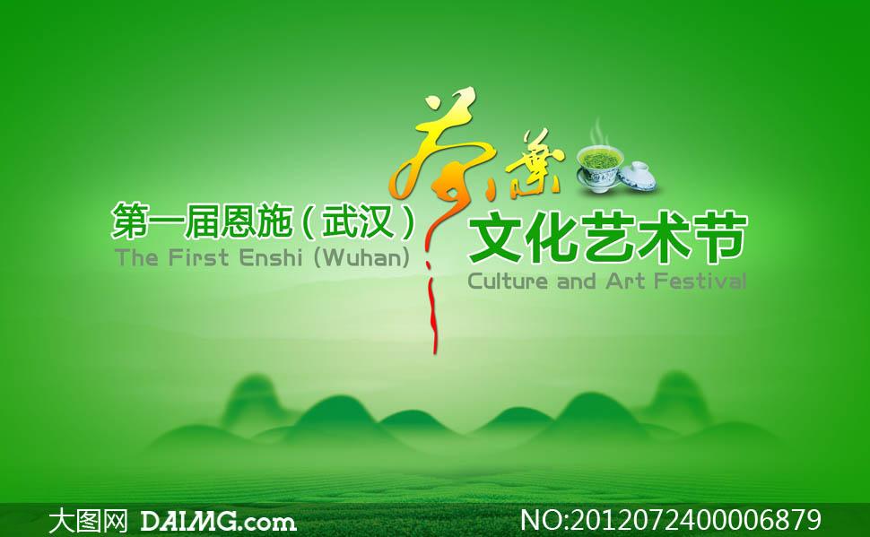 茶叶文化艺术节海报设计psd源文件