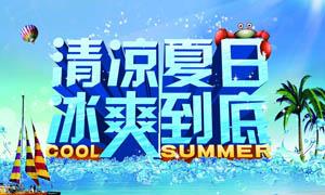 清凉夏日冰爽到底海报设计PSD源文件