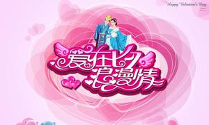 浪漫七夕情人节海报设计PSD源文件