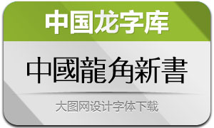 中国龙角新书
