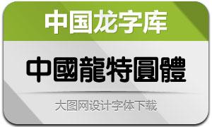 中国龙特圆体