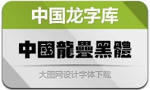 中国龙叠黑体