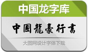 中国龙豪行书