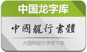中国龙行书体