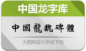 中国龙魏碑体