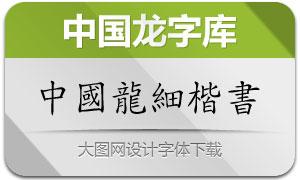 中国龙细楷书