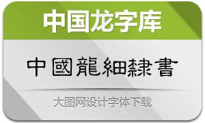 中国龙细隶书