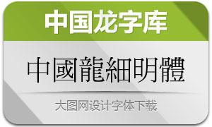 中国龙细明体