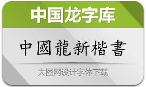 中国龙新楷书