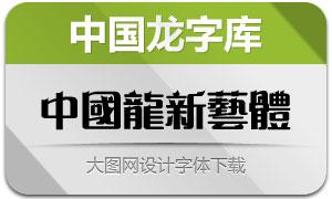 中国龙新艺体