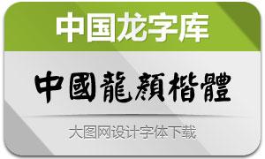 中国龙颜楷体