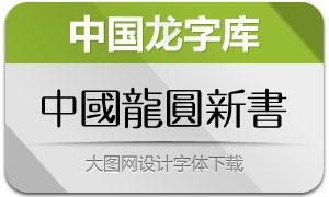 中国龙圆新书
