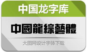 中国龙综艺体