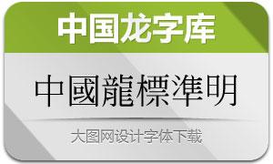 中国龙标准明