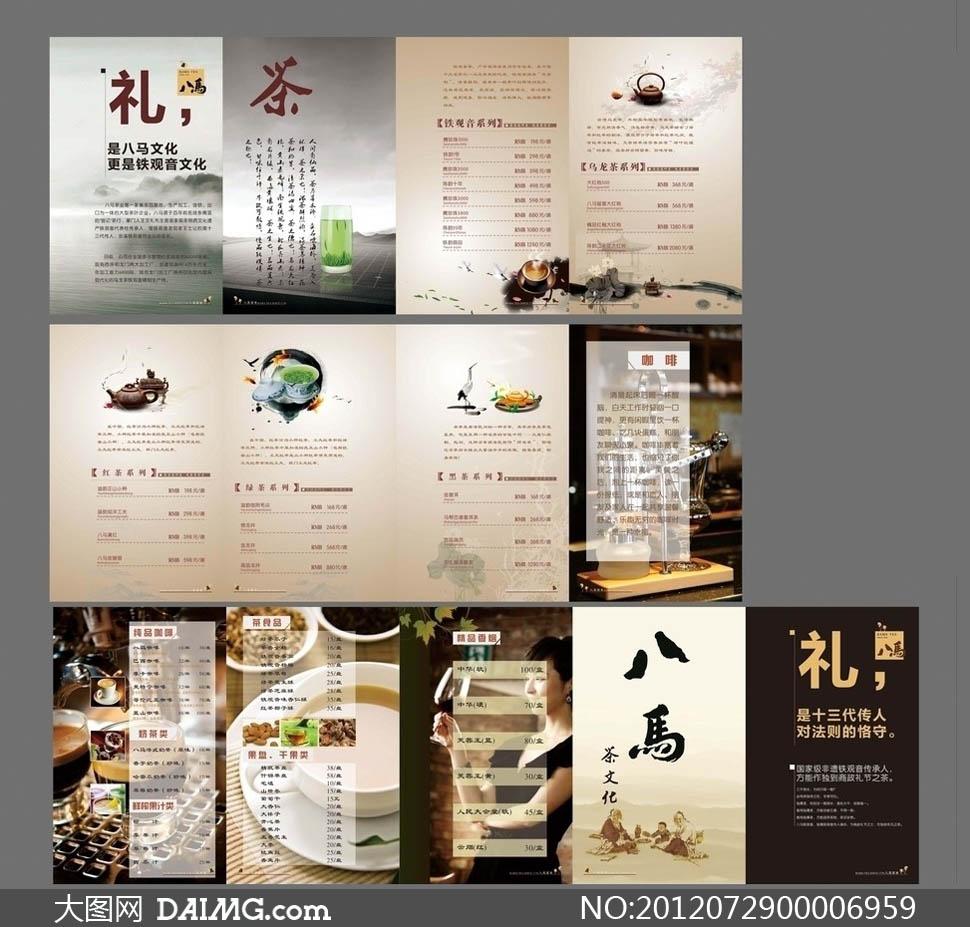 八马茶菜单设计模板矢量素材