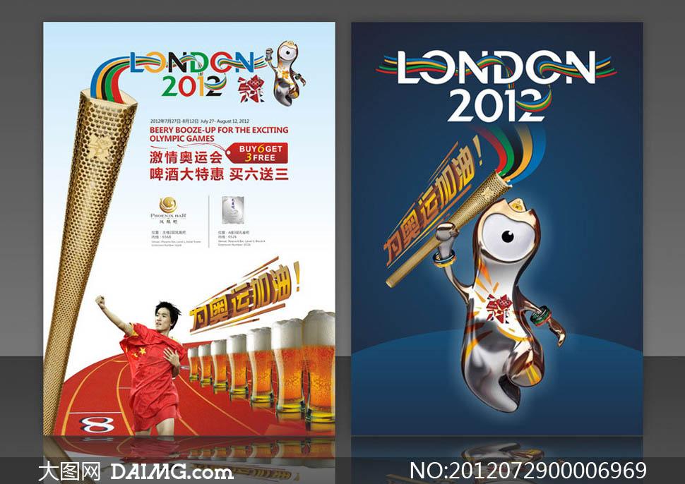 2012伦敦奥运会宣传海报矢量素材